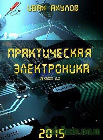 Практическая электроника