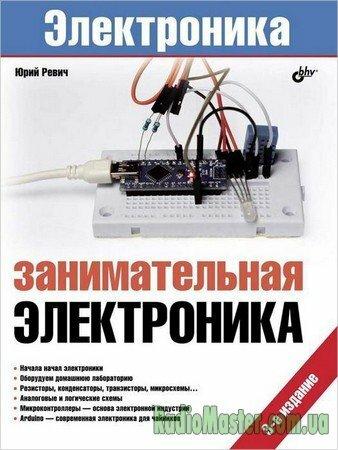 Занимательная электроника (3-е издание)